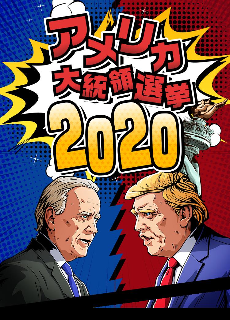 選挙 結果 大統領 アメリカ
