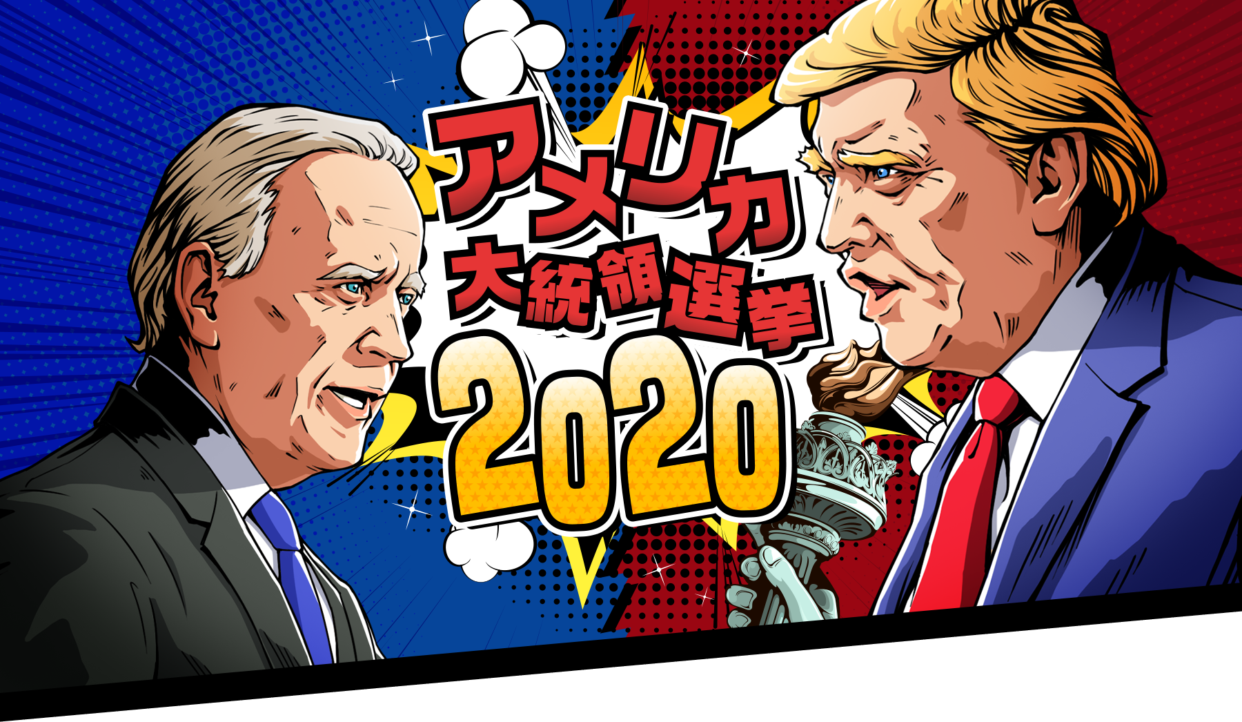 選 アメリカ いつ 大統領